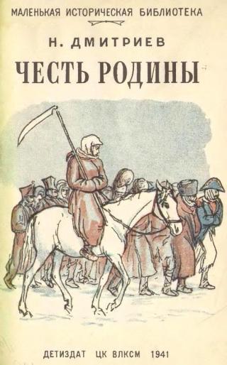 Честь Родины (Сборник)