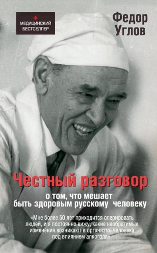 Честный разговор о том, что мешает быть здоровым русскому человеку