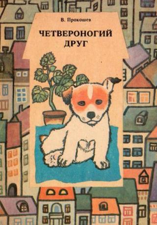 Четвероногий друг: В помощь юному собаководу