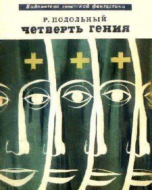 Четверть гения (сборник)