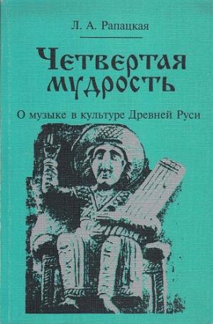 Четвертая мудрость. О музыке в культуре Древней Руси