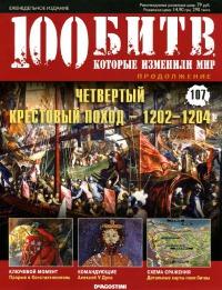Четвертый крестовый поход - 1202-1204
