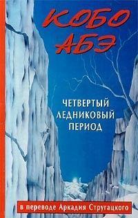 Четвертый ледниковый период (пер. А. Стругацкого)