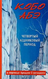 Четвертый ледниковый период [第四間氷期 - ru]