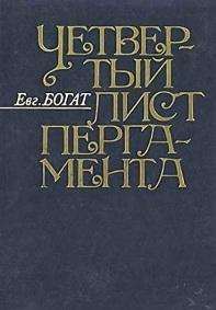 Четвертый лист пергамента: Повести. Очерки. Рассказы. Размышления