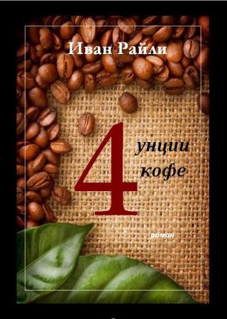 Четыре унции кофе [calibre 2.69.0, publisher: SelfPub.ru]