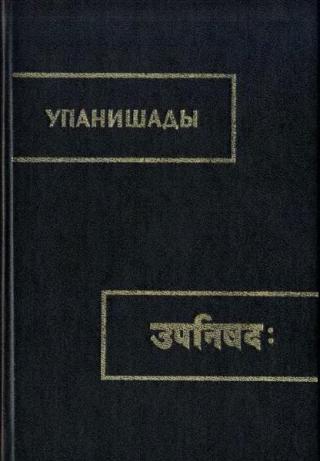Чхандогья-упанишада [Репринт 1992 года]