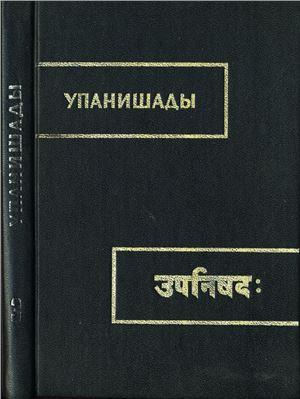 Чхандогья упанишада [Репринт 1992 года]