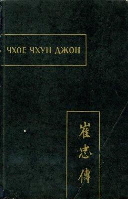 Чхое чхун джон [Повесть о верном Чхое]