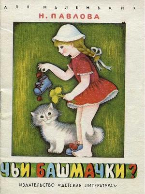 Чьи башмачки (издание 1979 года)