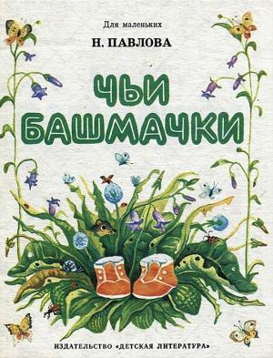 Чьи башмачки (издание 1989 г.)