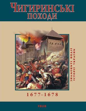 Чигиринські походи. 1677–1678