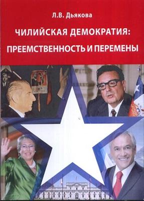 Чилийская демократия: преемственность и перемены