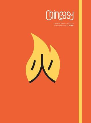 Chineasy Китайский — легко!
