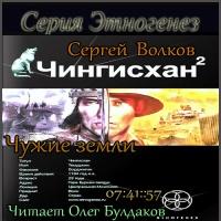 Чингисхан-2. Чужие земли