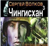 Чингисхан-3. Солдаты неудачи