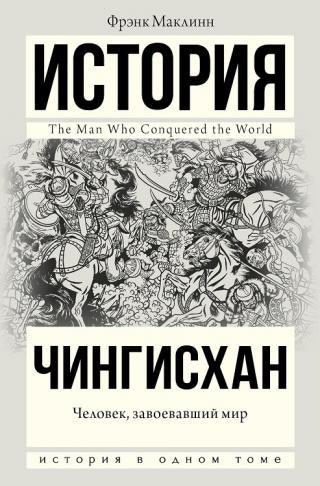 Чингисхан. Человек, завоевавший мир