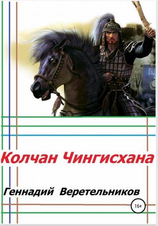 Чингисхан. Книга 1. Колчан Чингисхана