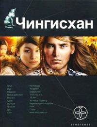 Чингисхан. Книга 1. Повелитель Страха.