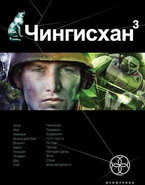 Чингисхан. Книга 3. Солдаты неудачи