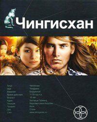 Чингисхан. Книга первая. Повелитель Страха.