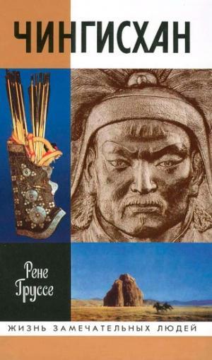 Чингисхан: Покоритель Вселенной