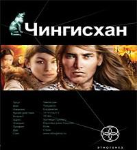 Чингисхан - Повелитель страха