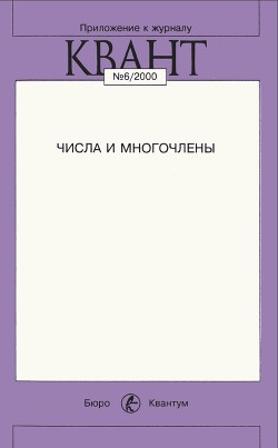 Числа и многочлены (Приложение к журналу «Квант», N96/2000)