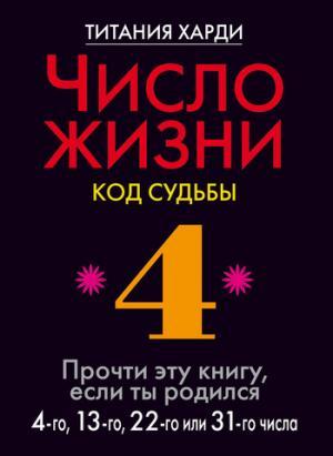 Число жизни. Код судьбы. Прочти эту книгу, если ты родился 4-го, 13-го, 22-го или 31-го числа