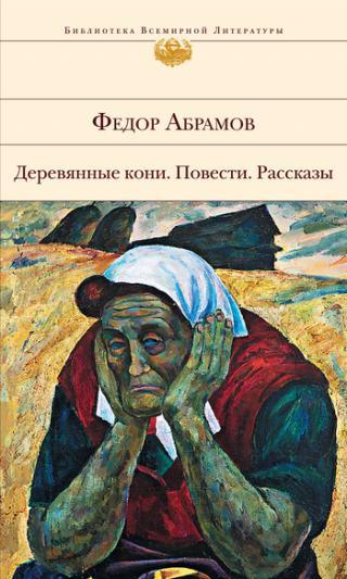 Чистая книга: незаконченный роман