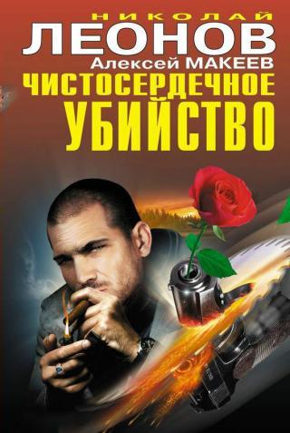 Чистосердечное убийство (сборник)
