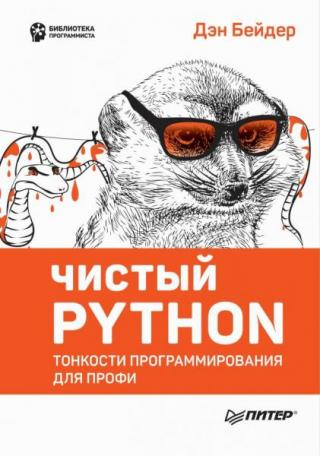 Чистый Python [Тонкости программирования для профи]