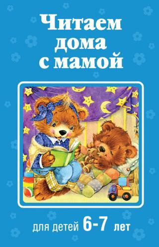 Читаем дома с мамой. Для детей 6-7 лет