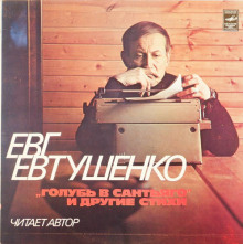 Читает Евгений Евтушенко