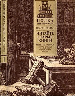 Читайте старые книги. Книга 1.