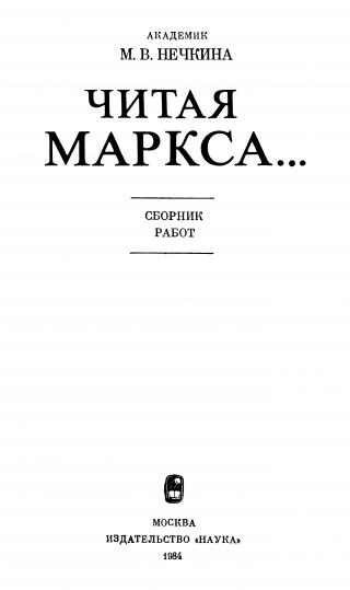 Читая Маркса... (Сборник работ)