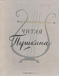 Читая Пушкина