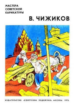 Чижиков В.