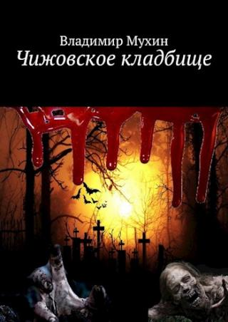 Чижовское кладбище [СИ]