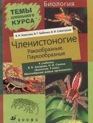 Членистоногие (Ракообразные. Паукообразные)