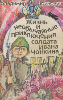 Чонкин