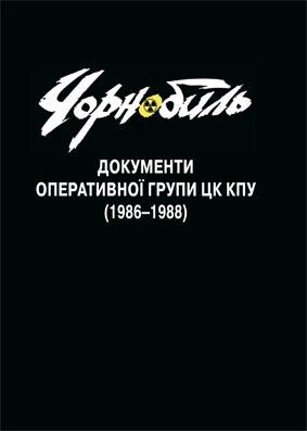 Чорнобиль. Документи Оперативної групи ЦК КПУ (1986-1988)