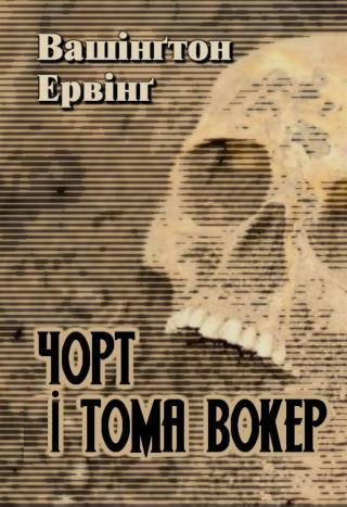 Чорт і Тома Вокер