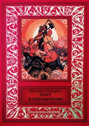 Чорт в Ошпыркове (сборник)