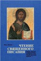 Чтение Священного Писания. Уроки святых, подвижников, духовных учителей Русской Церкви