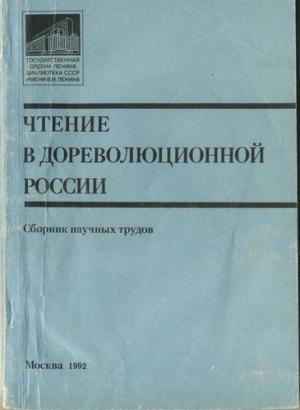 Чтение в дореволюционной России