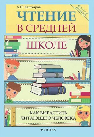 Чтение в средней школе