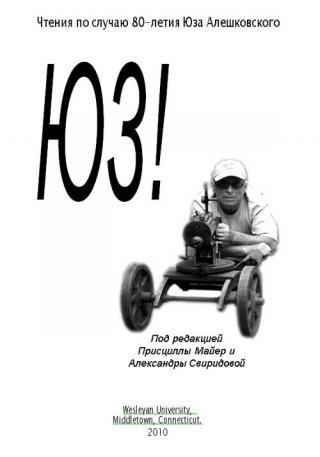 Чтения по случаю 80-летия Юза Алешковского ч. II