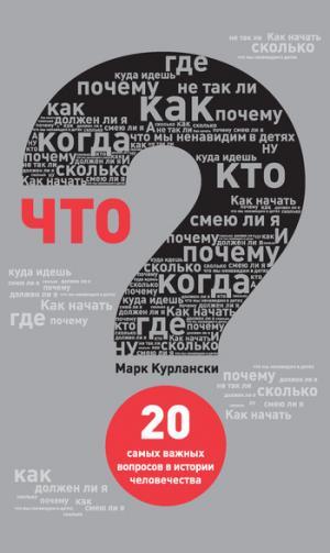 Что? 20 самых важных вопросов в истории человечества