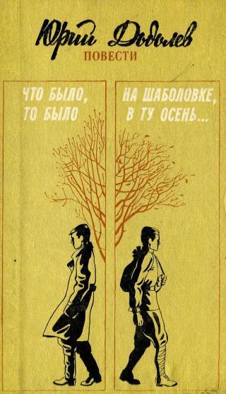 Что было, то было. На Шаболовке, в ту осень...
